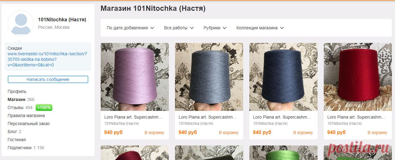 Магазин мастера 101Nitochka (Настя) (101nitochka-) на Ярмарке Мастеров | Москва