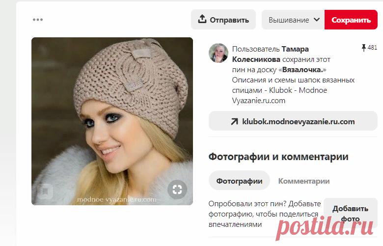 172 Pinterest вязаные шапки шарфы снуды постила