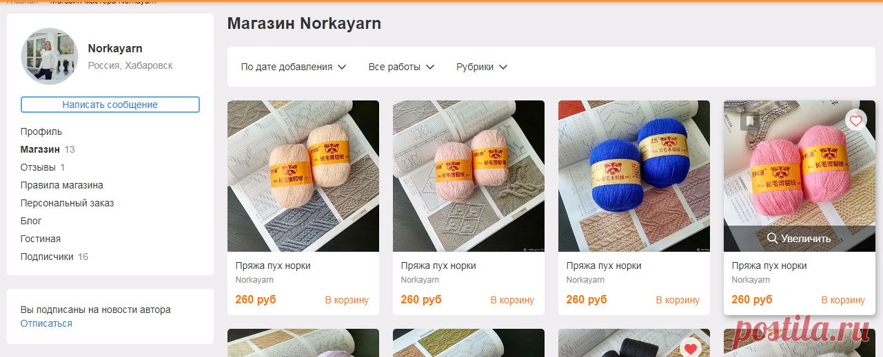 Магазин мастера Norkayarn (norkayarn) на Ярмарке Мастеров | Хабаровск