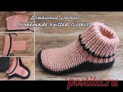 Домашние следки спицами   Homemade knitted slippers