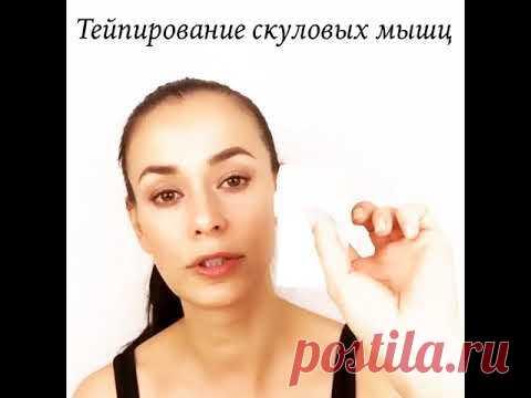 Тейпирование лица в домашних условиях, схемы техники эстетического кинезиотейпирования от морщин на лбу, вокруг глаз, от носогубных складок, брылей, втророго подбородка и для подтяжки овала лица в картинках, фото и на видео, результаты до и после