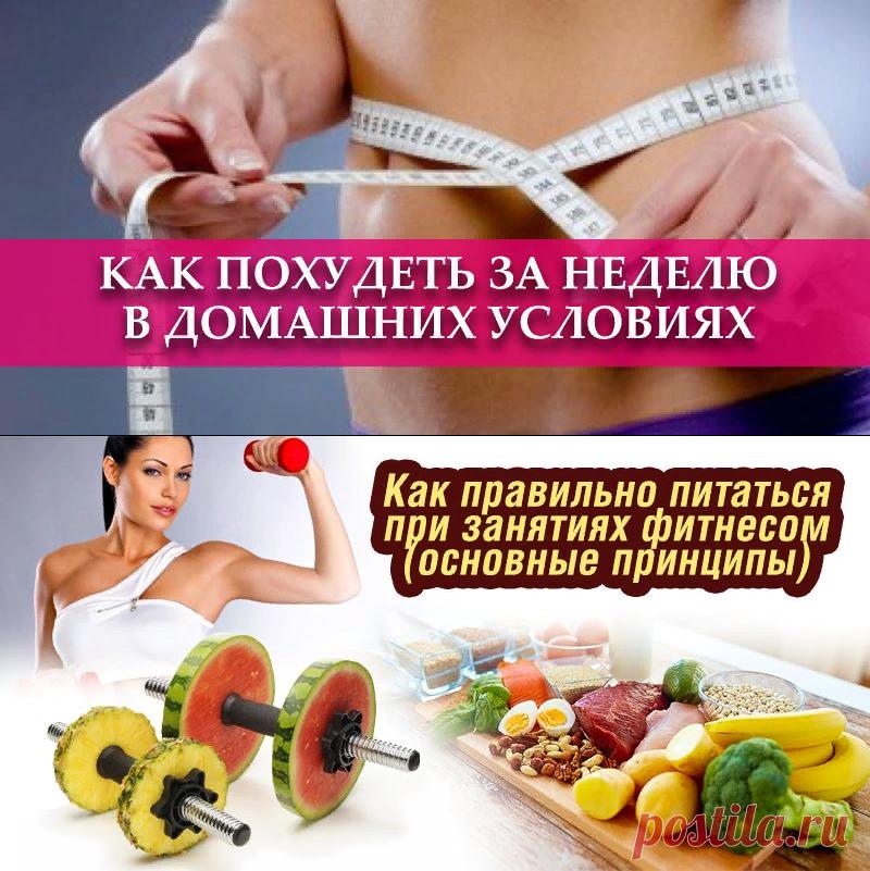 Как похудеть за неделю в домашних условиях   Полезные советы
