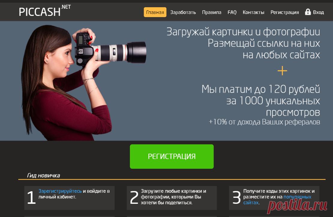 Хостинг картинок с оплатой за просмотры картинок
