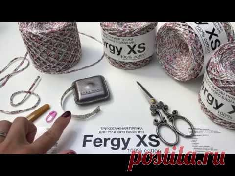 Сумка Шоппер из трикотажной пряжи Fergy XS