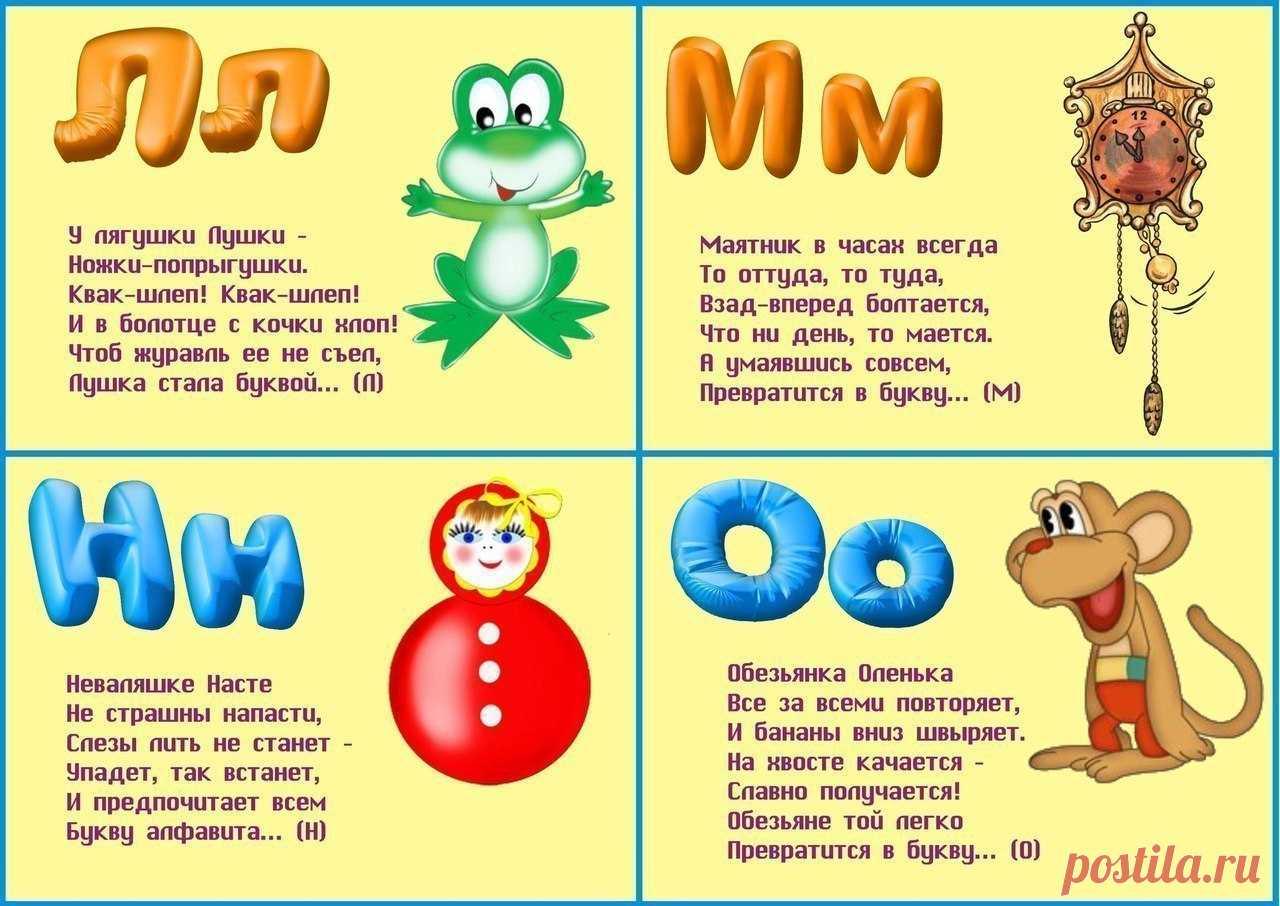 Азбука для детей в стихах и картинках смешная