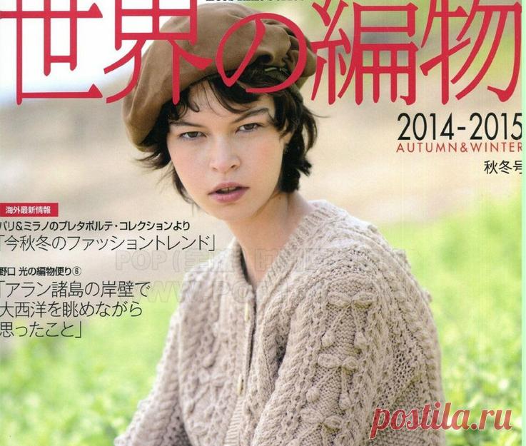 Let's knit series №1 осень - зима 2014—2015 (япония).