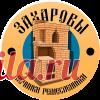 Захар Захаров