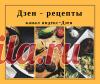 Дзен Рецепты