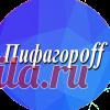 Пифагор Off