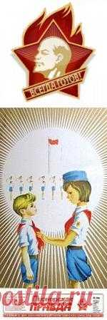 Всесоюзная пионерская организация имени В. И. Ленина — массовая детская коммунистическая организация в СССР. Была образована решением Всероссийской конференции комсомола 19 мая 1922 года, с тех пор 19 мая отмечается как День пионерии. До 1924 года пионерская организация носила имя Спартака, а после смерти Ленина получила его имя.