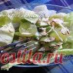Рецепт салата с виноградом и сельдереем