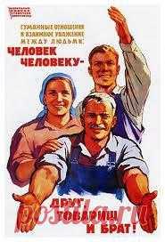 Исследования социологов показывают: советское детство сейчас в моде. «Хочу обратно в СССР. Как хорошо тогда было — наверное, самое лучшее время в моей жизни» — все чаще и чаще эту фразу можно услышать не только от ветеранов, чья биография накрепко связана с советскими временами, но и от тех, кому едва-едва исполнилось 30.
