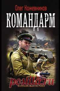 Командарм, автора Кожевников Олег Анатольевич Июль 1941 года, идёт вторая неделя великой войны. Несмотря на то что несколько подразделений 7-й ПТАБр и 6-го мехкорпуса остановили, а затем обратили в бегство седьмую танковую дивизию вермахта, положение дел в Белостокском выступе не улучшилось. Наоборот, из выступа он превратился в Белостокский котёл. И такое положение было не только на этом, отдельно взятом участке фронта. Весь запад СССР горел огнём, и по существу происходи...