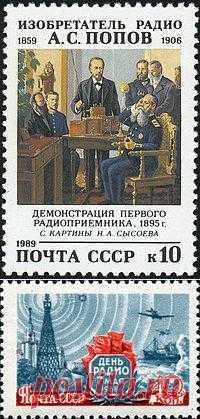 7 мая (25 апреля по старому стилю) 1895 года русский физик Александр Попов продемонстрировал сеанс связи. Впервые эта дата была торжественно отмечена в СССР в 1925 году, а с 1945 праздник отмечается ежегодно.