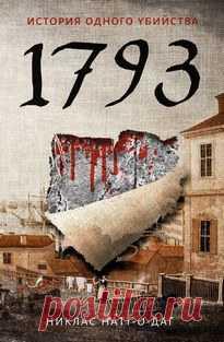 1793. История одного убийства - Никлас Натт-о-Даг