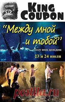 Шоу под дождем «Между мной и тобой»←Купить купон по акции на сайте скидок КингКупон