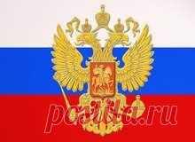 12 июня россиян ждет очередной выходной день, День России является официальным праздничным днем, этот праздник отмечается ежегодно начиная с 1994 года.