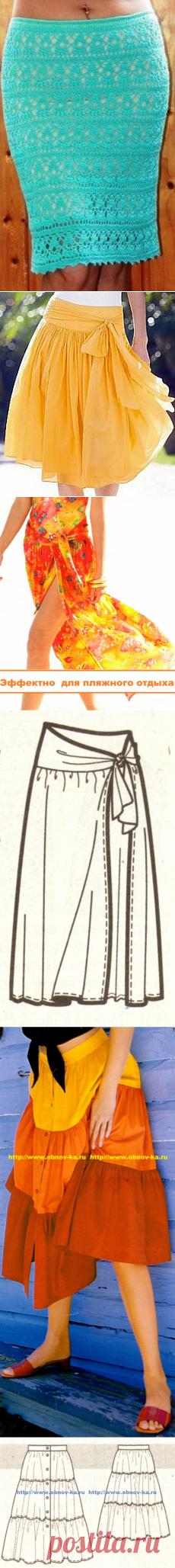 Поиск на Постиле: летние юбки