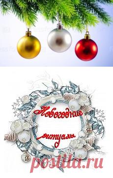 Поиск на Постиле: новогодние приметы и гадания