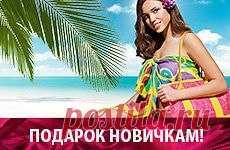 Регистрация в компанию Фаберлик | ФАБЕРЛИК СЕНГАРА  ЛЮБОЙ РЕГИОН