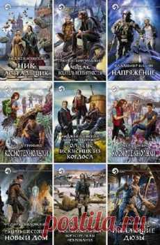 торрент книги фантастика вселенная eve-online скачать бесплатно в fb2