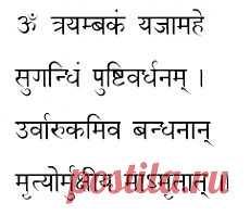 Махамрьтьюнджая мантра – мантра, побеждающая смерть!.