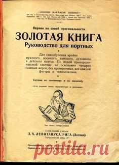 Золотая книга.Руководство для портных.