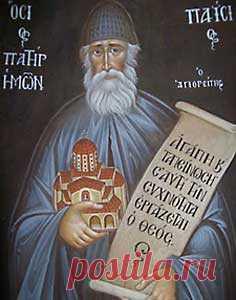 Мзда от ухода за стариками (старец Паисий Святогорец) » Москва - Третий Рим