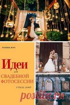 Необычные идеи для свадебной фотосессии в стиле лофт