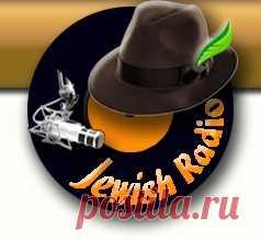 Еврейское Радио