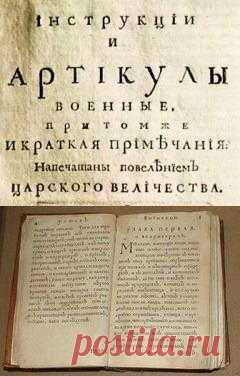 Во́инский уста́в Петра́ I — военный устав, утверждённый Петром I 30 марта 1716 года при Данциге. Является одним из основных документов, положенных в основу реформ юридической системы Российской империи, проводимых при Петре.