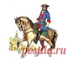 Сегодня 18 ноября в 1699 году Петр I издал Указ о добровольной записи на службу в солдаты «изо всяких вольных людей»