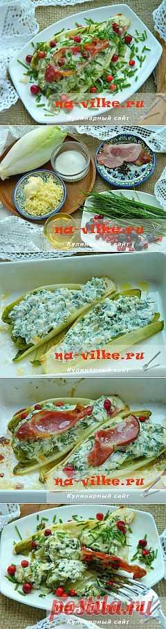 Цикорий (эндивий) запеченный с сыром и ветчиной - рецепт с фото