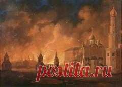 Сегодня 14 сентября в 1812 году Армия Наполеона вступила в опустевшую Москву