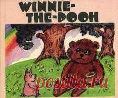 Сегодня 14 октября в 1926 году В лондонском издательстве вышла книжка Алана Милна «Винни-Пух»