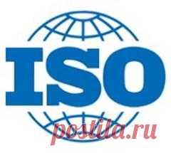 Сегодня 14 октября в 1946 году Принято решение о создании Международной организации стандартизации