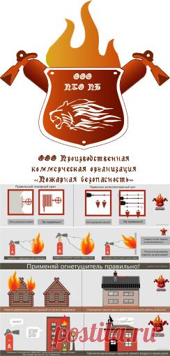 Проект «Антипожар»