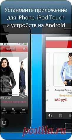 Идеальная Цена - сообщество разумных покупателей. Доставка по всей России.