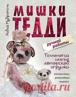 Мишки Тедди технология пошива и выкройка. Книга Лидии Мудрагель.
