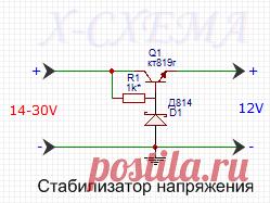 Х-СХЕМА: Схема простого стабилизатора напряжения 24-12 вольт.