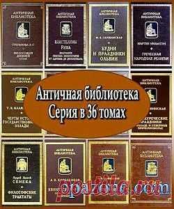 """Серия """"Античная библиотека"""" (36 томов)"""