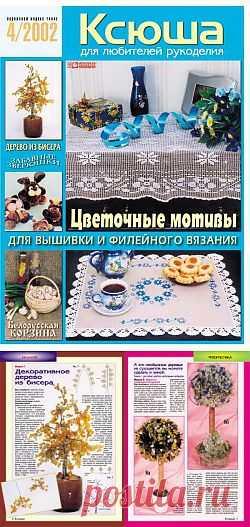 Ксюша Рукоделие 2002-04.