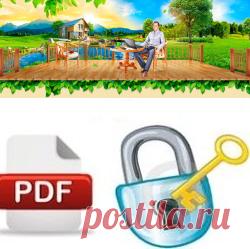 Как снять защиту с pdf файла?