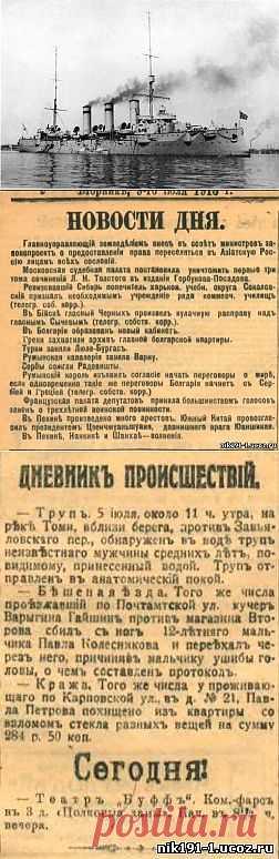 Этот день 100 лет назад. 22 (09) июля 1913 года - Этот день 100 лет назад. - Новости дня - Каталог статей - Персональный сайт
