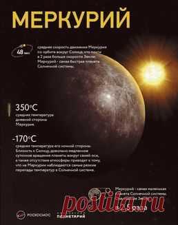 Занимательная информация о планетах солнечной системы