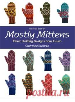 Charlene Schurch - Mostly Mittens: Ethnic Knitting Designs from Russia