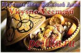 Тажин по-мароккански. Чтобы попробовать на вкус сказочное марокканское блюдо тажин, вовсе не обязательно ехать в к бедуинам! Купите знаменитый горшок и приготовьте тажин по-мароккански дома! Рецепт удивит простыми ингредиентами, которые в процессе томления приобретают далеко не простой вкус.