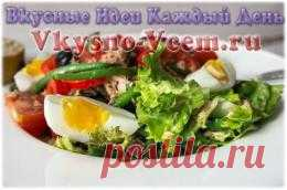 Салат с тунцом. Мясо тунца по вкусу может быть совершенно разным. Попробуйте новый салат с тунцом, рецепт которого включает эстрагон и спаржевую фасоль. Польза оригинального блюда в умелом сочетании ингредиентов. Интересным дополнением станет винный соус со свежей зеленью.