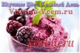 Ежевичное домашнее мороженное/ Летом холод в радость! Особенно если это вкусное домашнее мороженое! Рецепт лакомства радует только натуральными продуктами: ежевикой, йогуртом, медом и лимонным соком. Ягоды окрашивают десерт в романтичный фиолетово-сиреневый цвет. Нежное молочное блюдо не только освежает, но и дарит много витаминов.