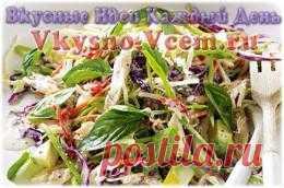 Капустный салат Мотылек. Знойное лето зовет нас всеми своими солнечными лучами избавляться от калорийных жирных продуктов. Прогнать жирок с талии поможет капустный салат с авокадо с «трепещущим» названием «Мотылек». В легком как мотылек салате масса витаминов! Следуйте оригинальному рецепту и открывайте для себя чудеса гастрономии.
